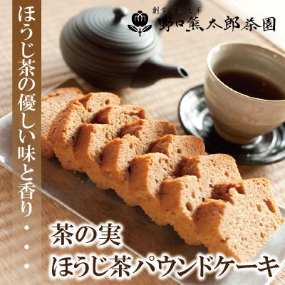 茶の実ほうじ茶パウンドケーキ