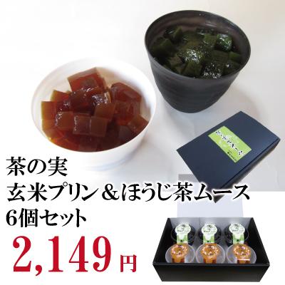茶の実玄米プリン