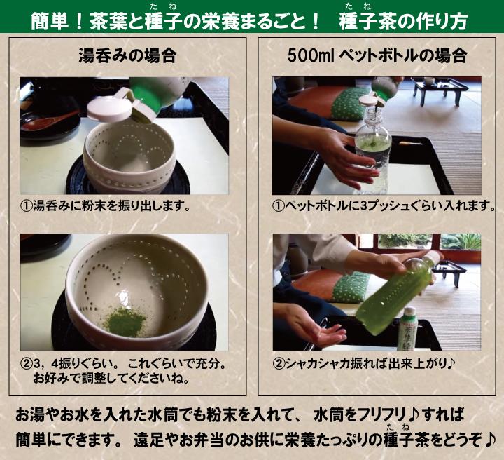 粉末緑茶の作り方